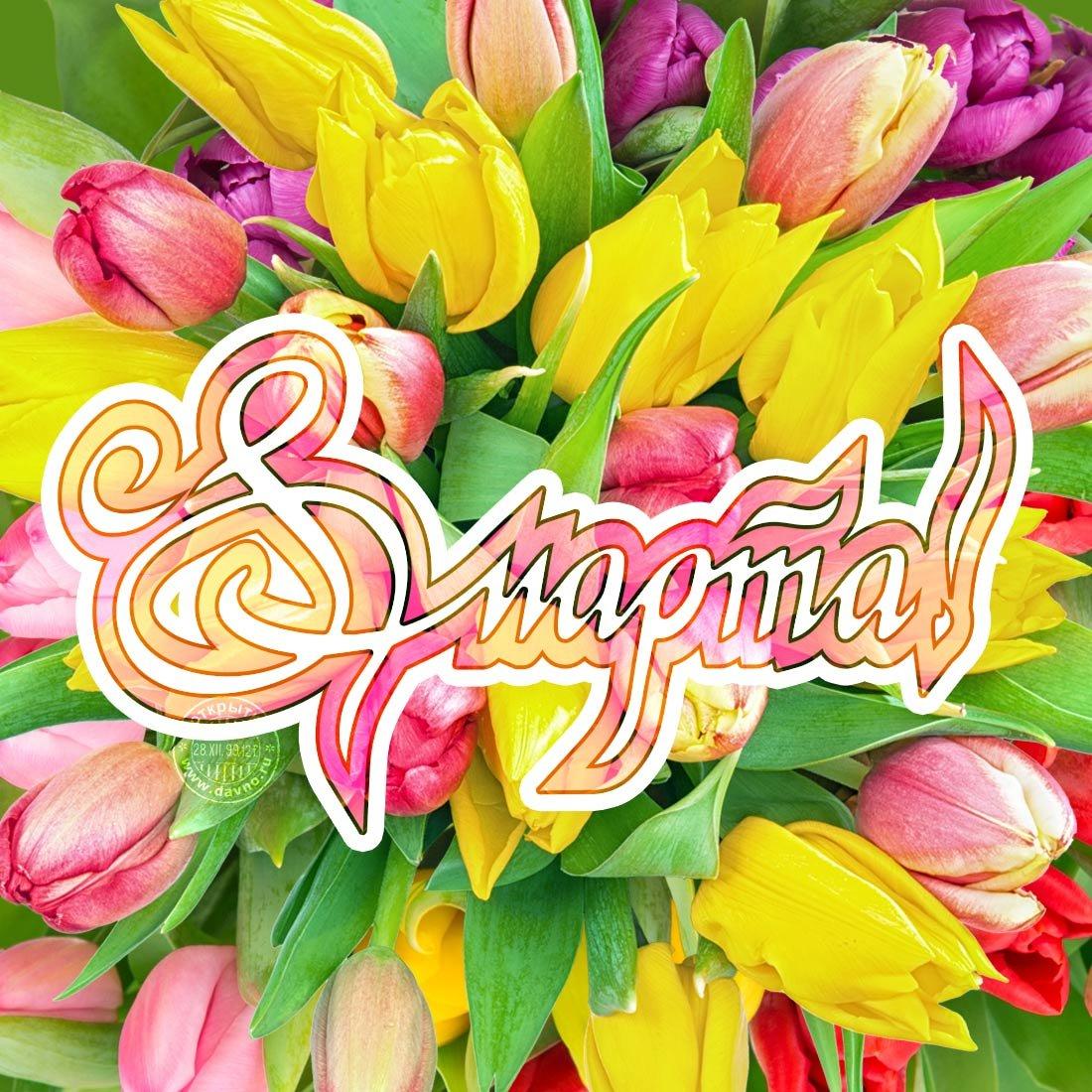 Пожеланиями любви, открытки в 8 марта с тюльпанами
