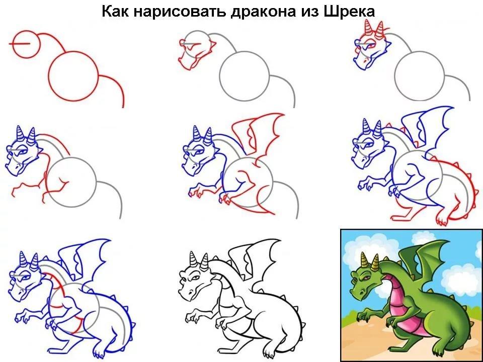 первой картинки как поэтапно нарисовать дракона годы образования коллектива