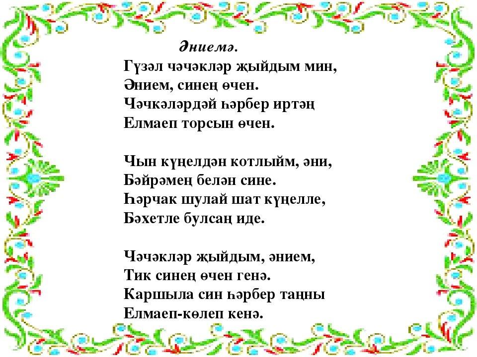 Поздравления на татарском с юбилеем маму