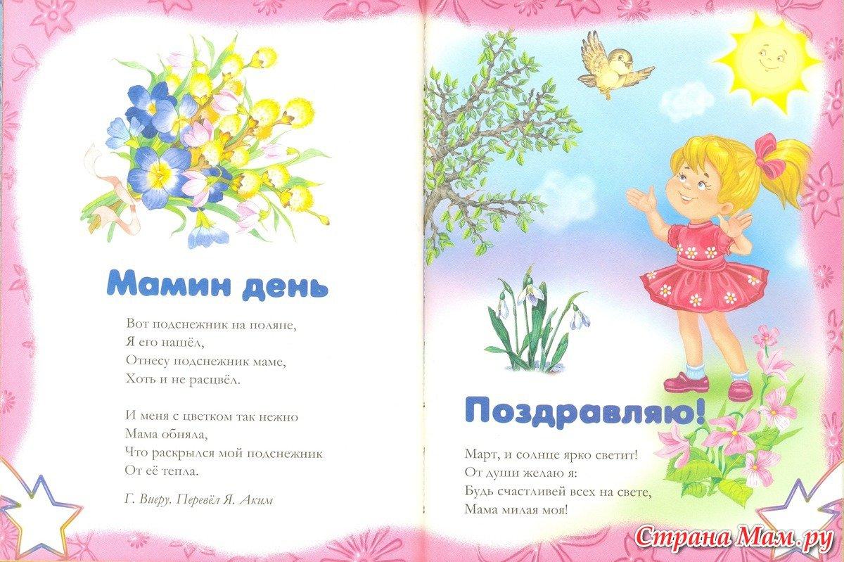 Стихи на 8 марта от сына маме 3 года