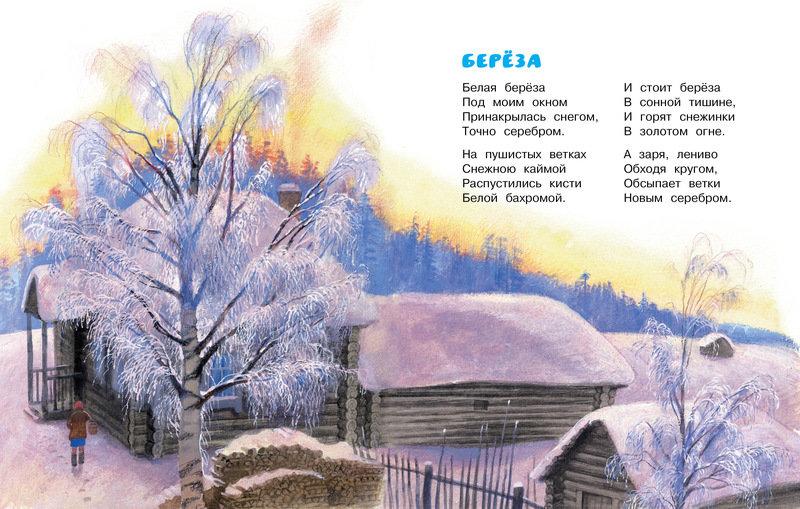 Стихи с картинками есенин
