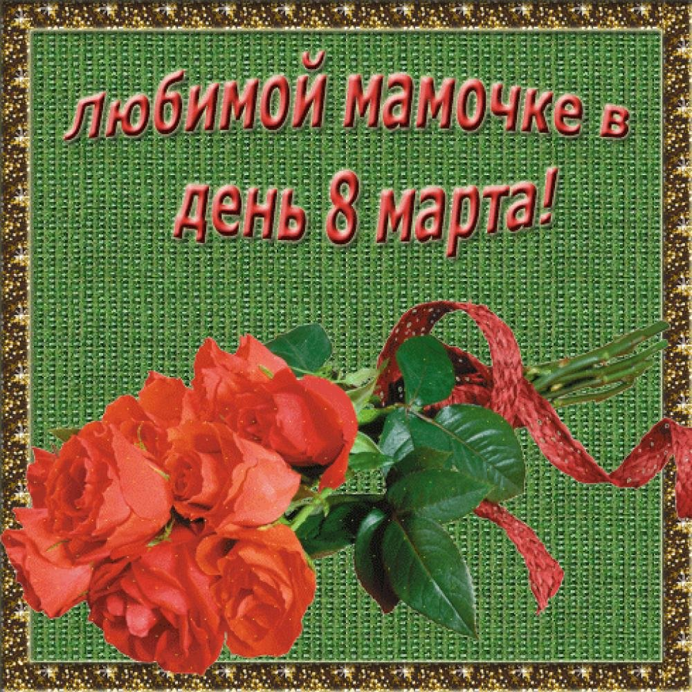 Поздравление в открытке маме на 8 марта