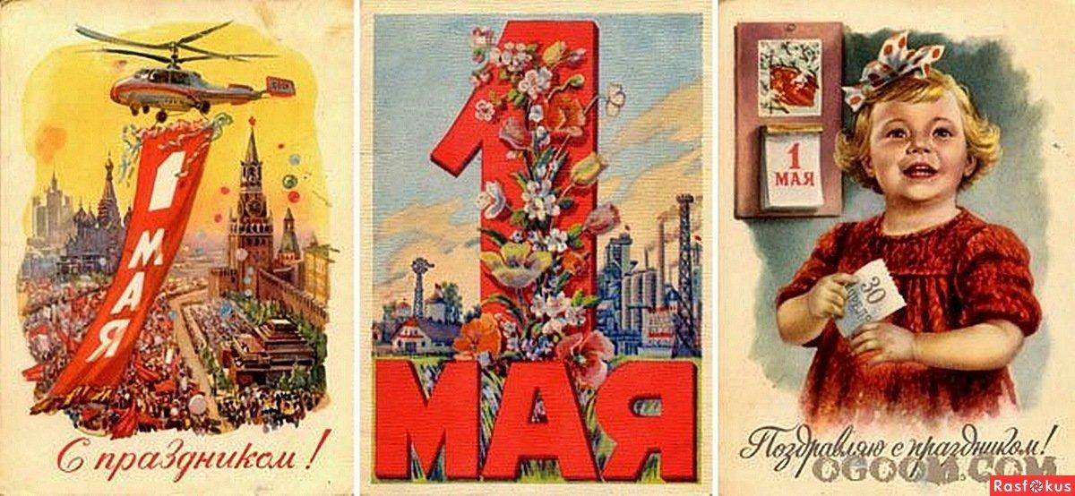 Картинки первомай советские, днем