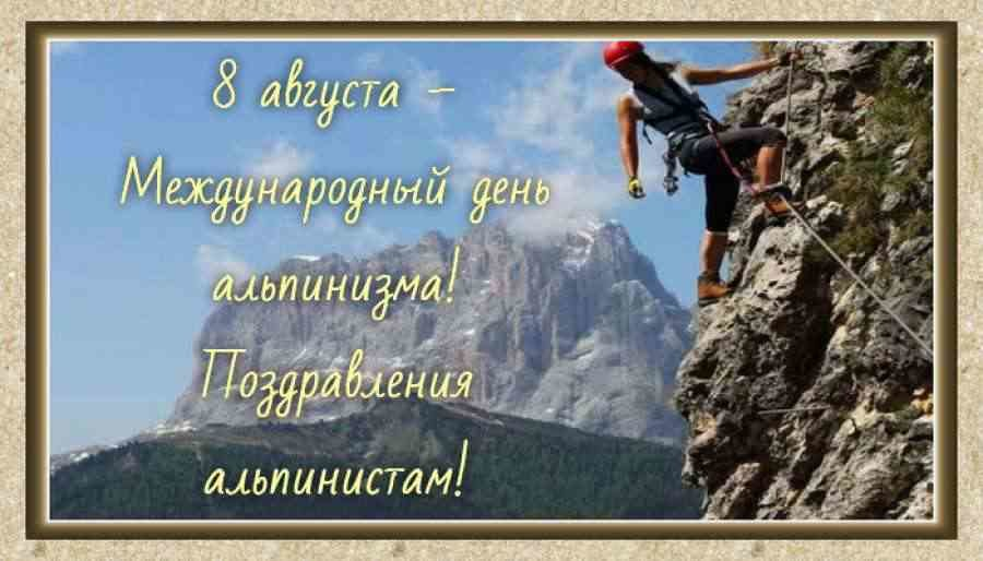 Безумно, поздравление альпинисту картинки