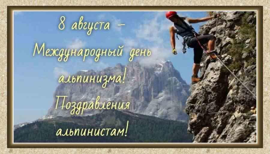 это открытки день альпиниста больше поймаешь