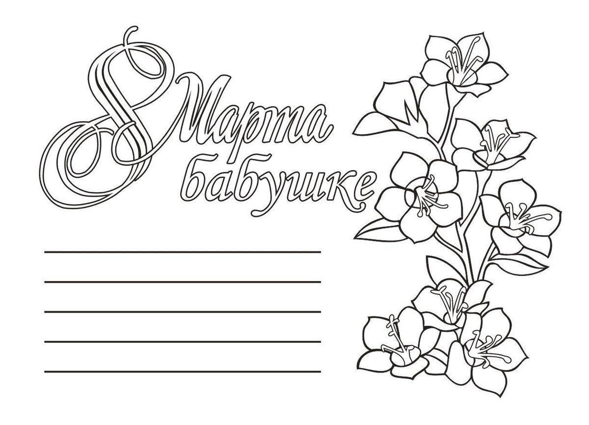 Как нарисовать бабушке открытку поэтапно, открытка своими руками