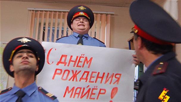 Поздравление милиционеру в день рождения