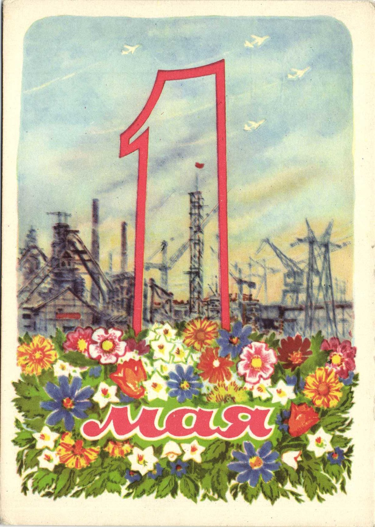 Днем рождения, открытка первого мая авиация