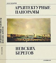 О. Н. Захаров - Архитектурные панорамы невских берегов. От автора. Введение