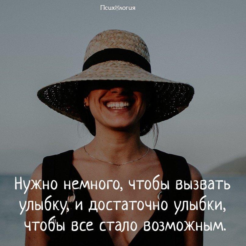 Картинка про улыбку женщины с текстом