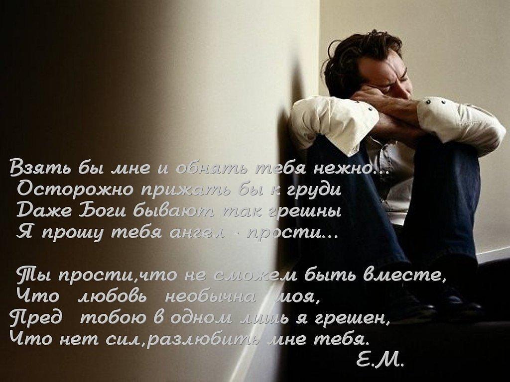 стихи о любви в картинках прости