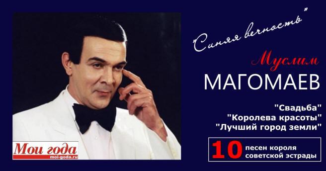 magomaev