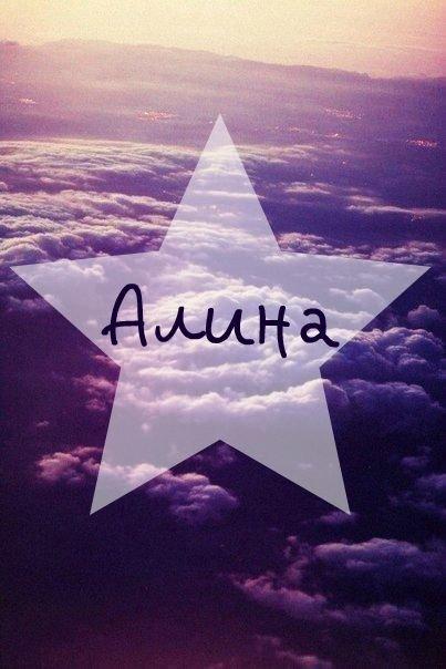 Надписями, прикольные картинки именем алина