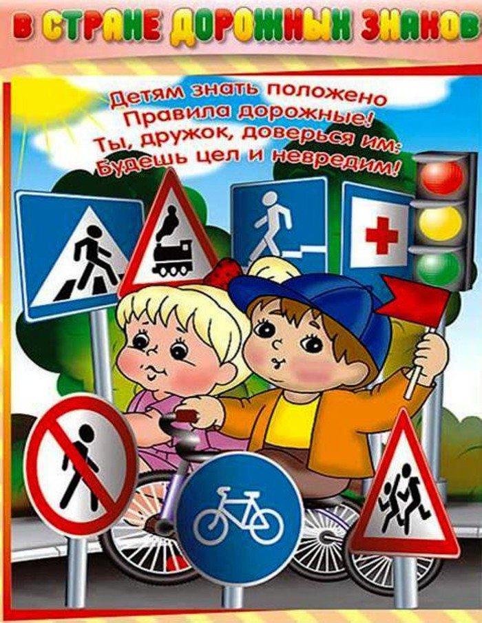 Картинки по безопасности дорожного движения для детей, друзей светлой