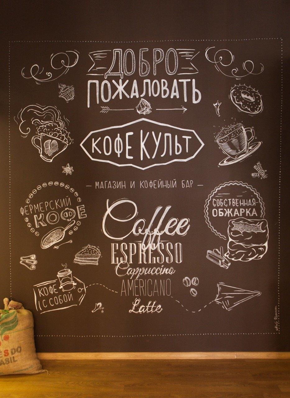 картинки на досках в кофейне использовала