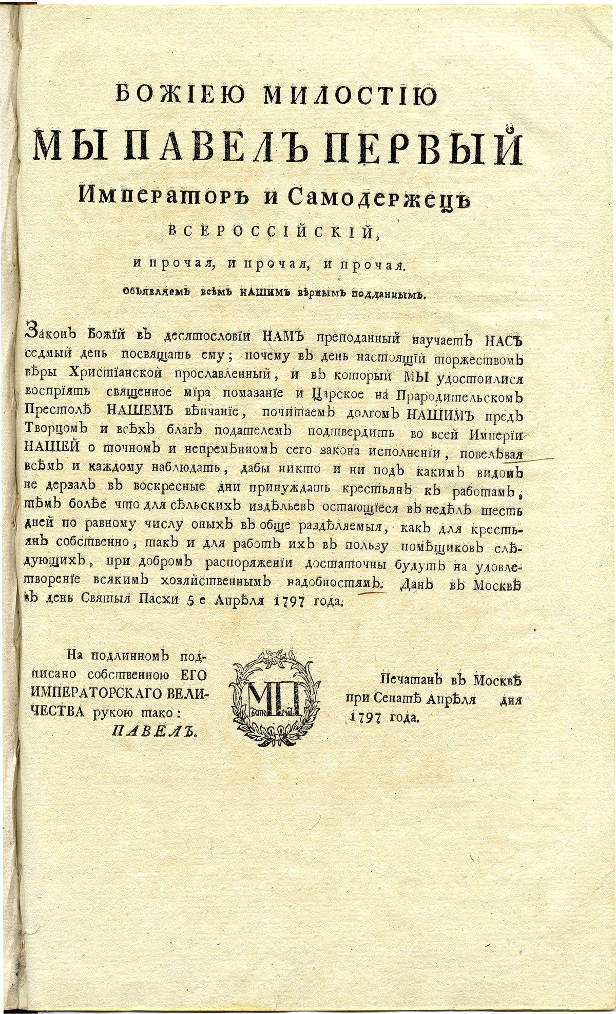 16 апреля 1797 года Павел I в день своей коронации провозгласил Указ об ограничении барщины