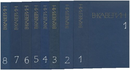 Вениамин Каверин - Полное собрание сочинений в 8 томах скачать в djvu