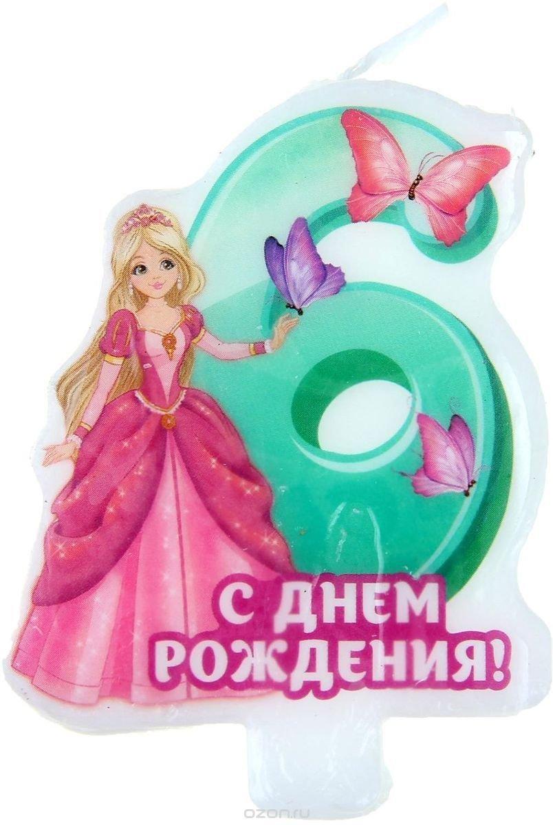 Картинка поздравление девочке на 6 лет, для
