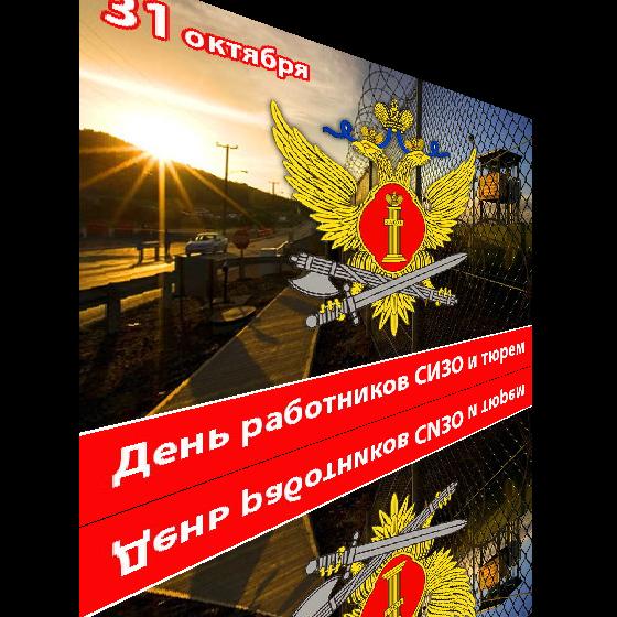 Фото день работников сизо, открытки