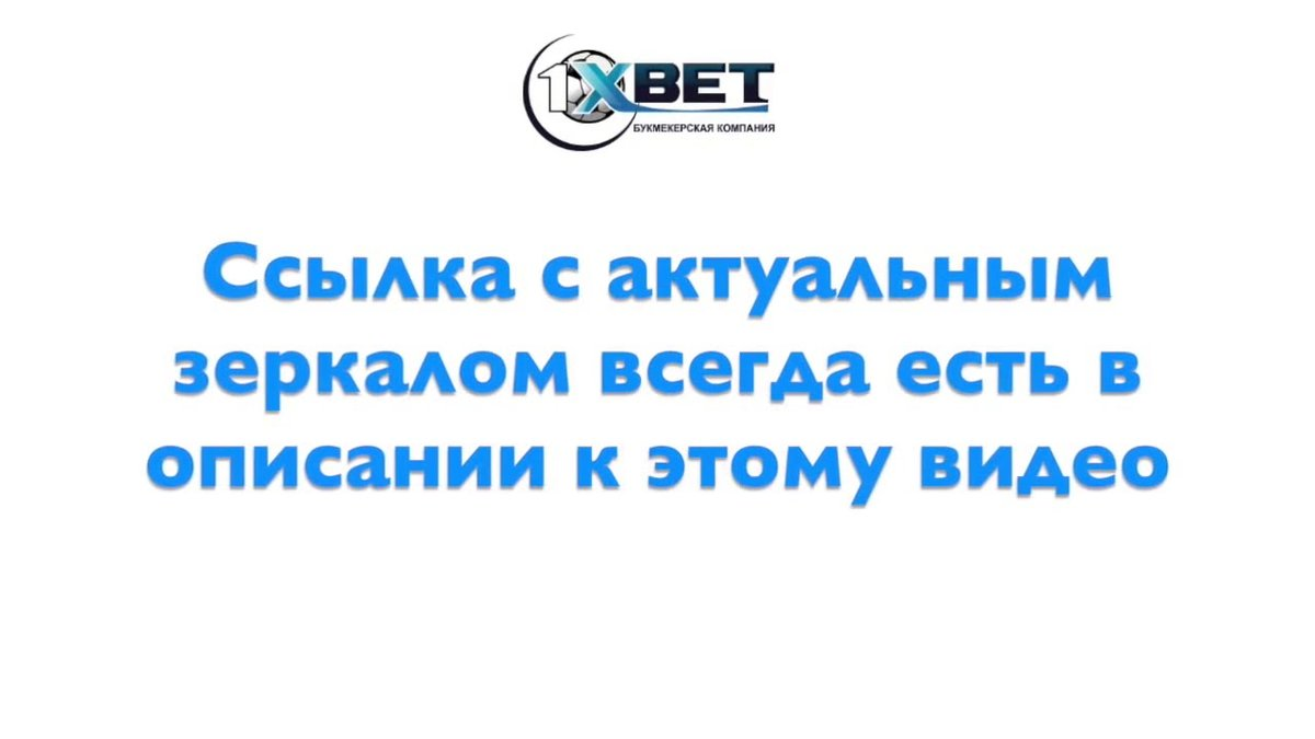 1хбет Букмекерская Контора  Личный Кабинет