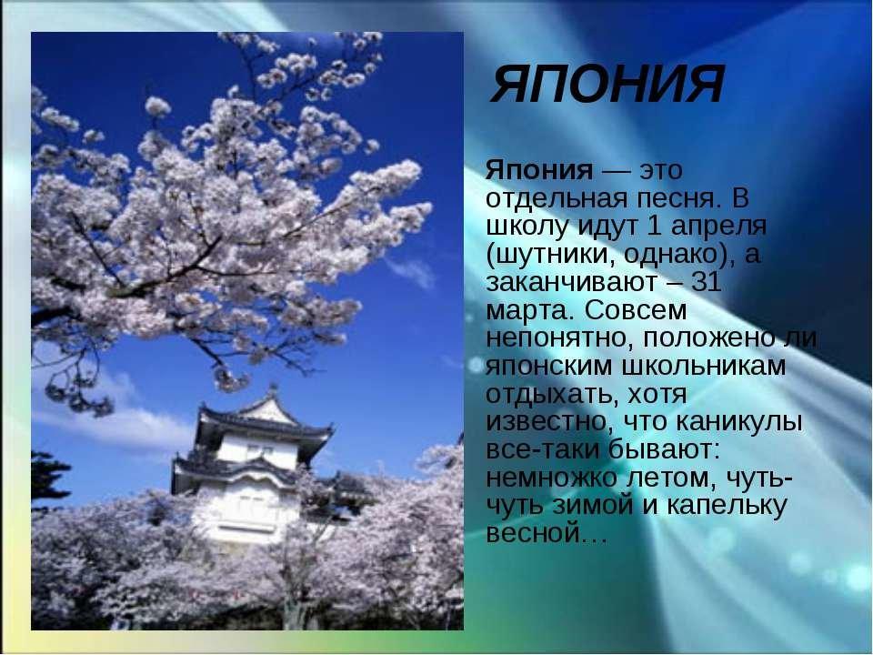 оговориться доклад про японию с картинками компании мск
