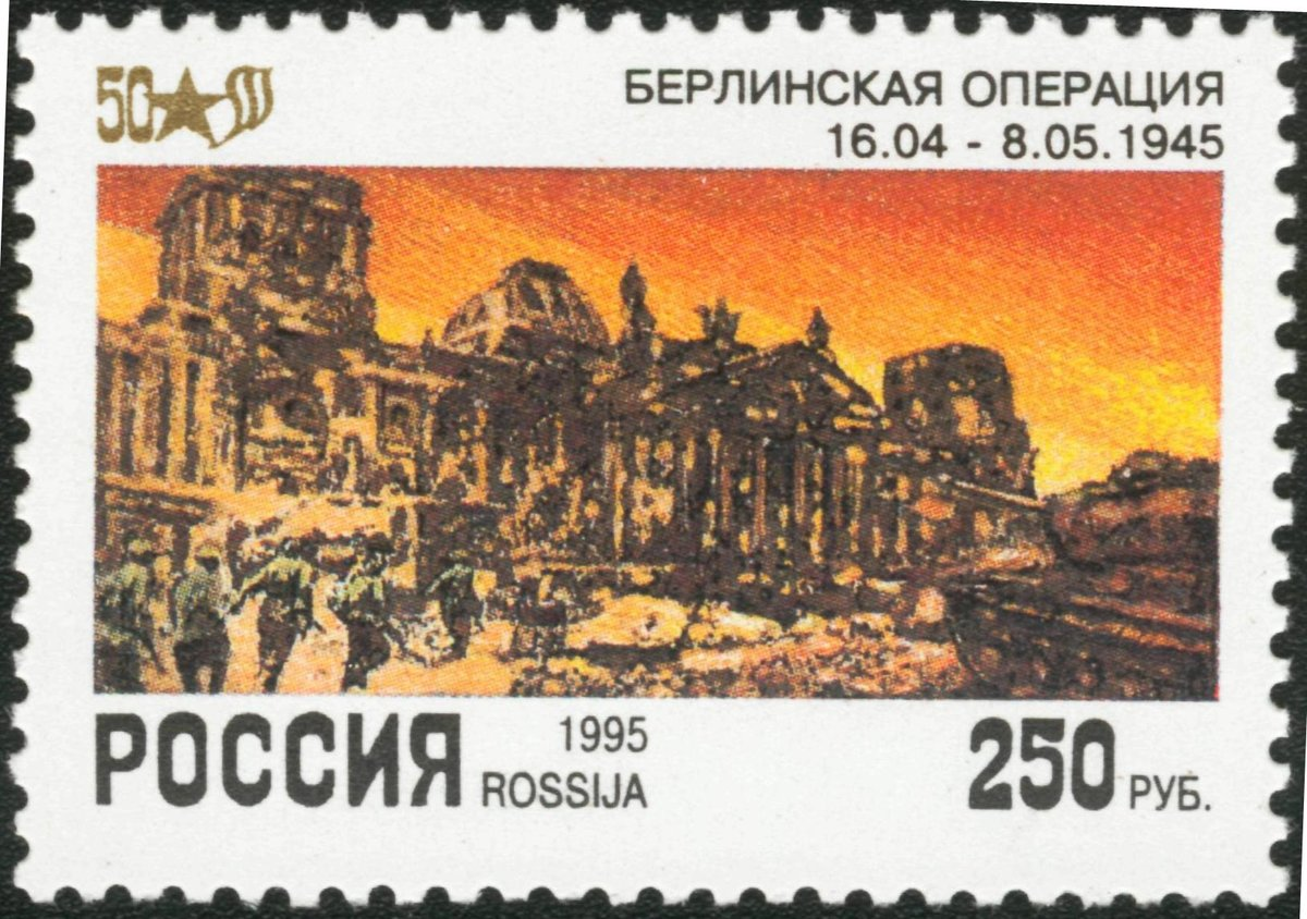 Берлинская операция на марке России, 1995