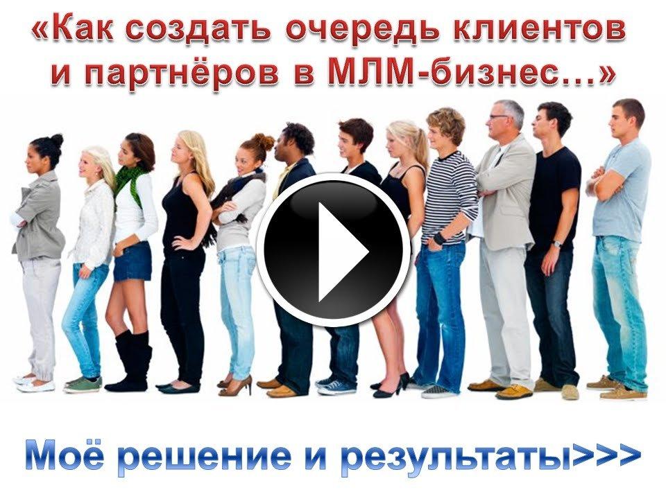 Поздравления партнерам сетевого маркетинга