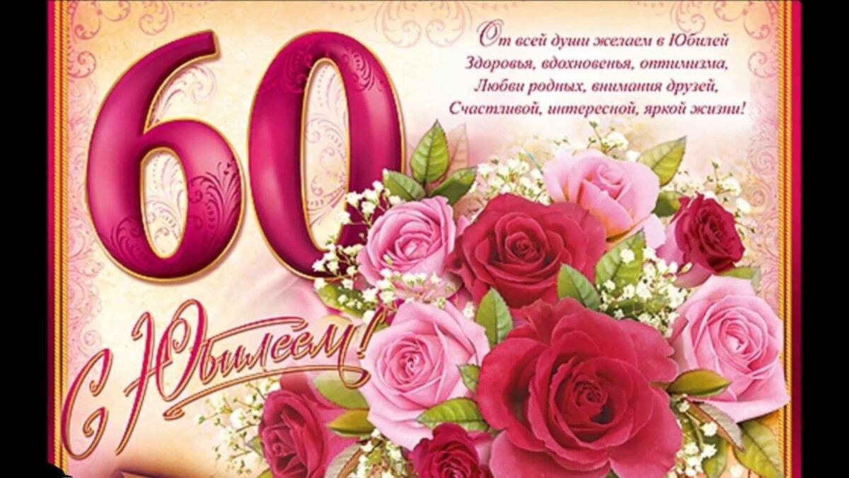 Поздравление маме с юбилеем 60 лет в картинках