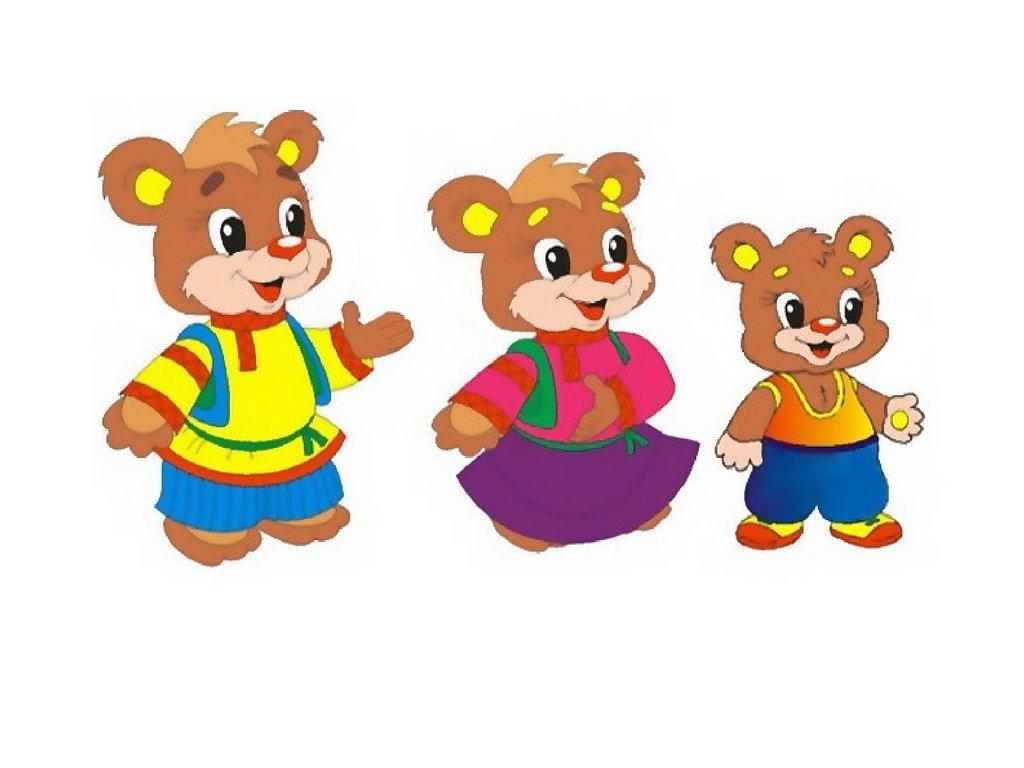 парке горького сказка три медведя картинки героев отдельно каждый несколько