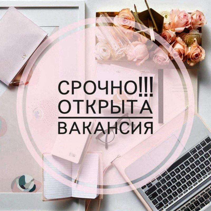 картинка требуется на работу россии государственной