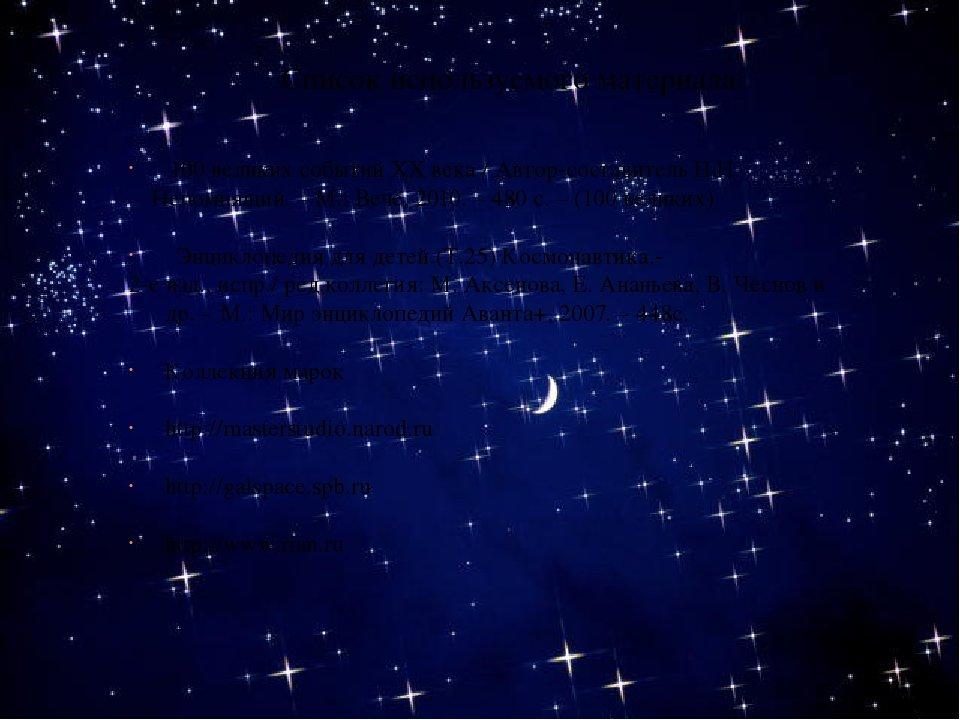 Царю, анимация картинки звездного неба