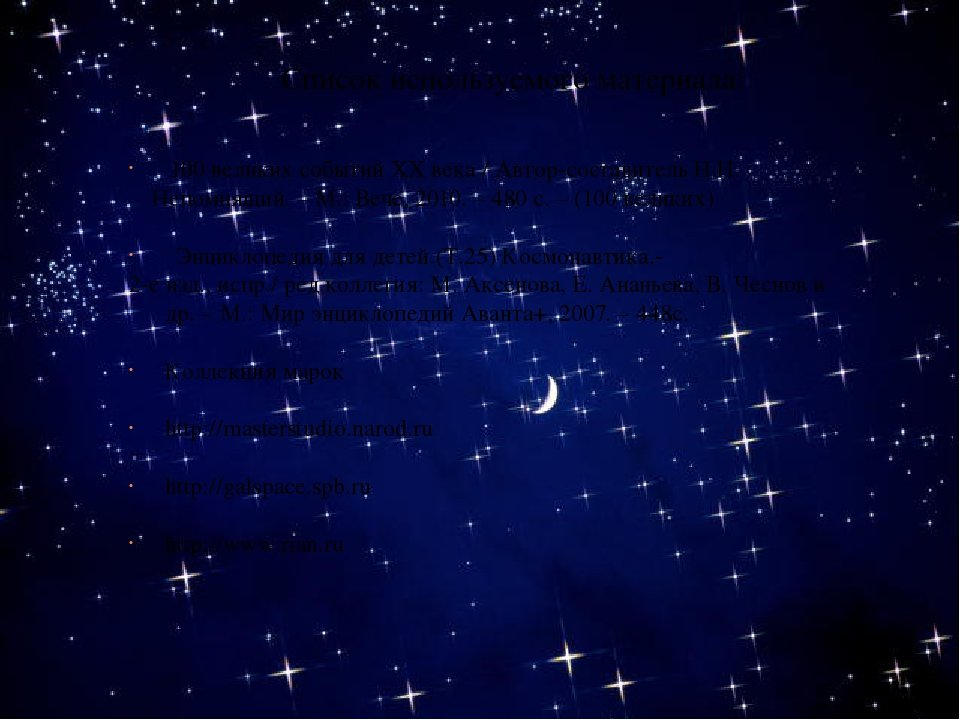 Звездное небо открытки картинки