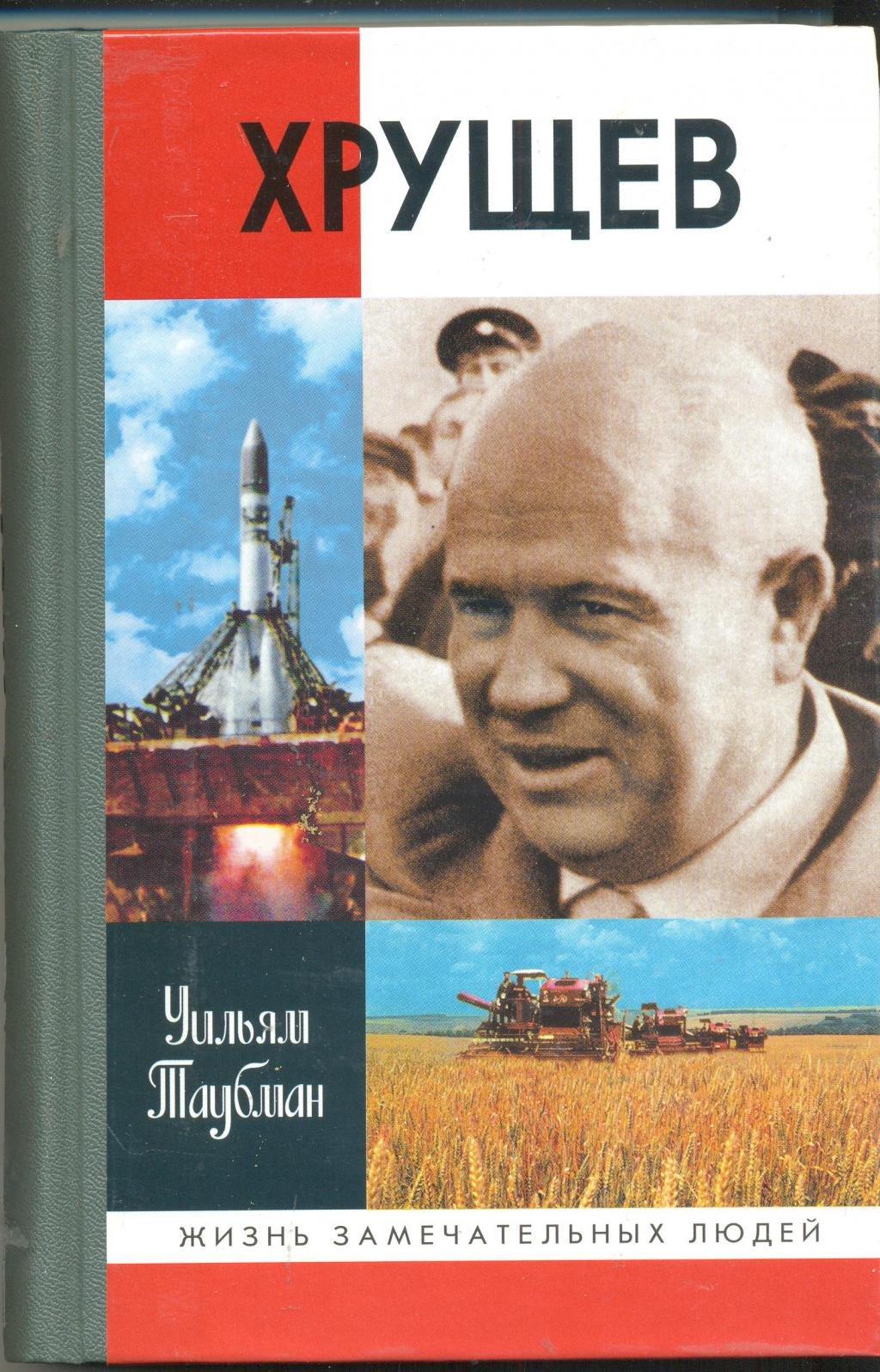 Таубман Уильям - Хрущёв (ЖЗЛ) скачать pdf