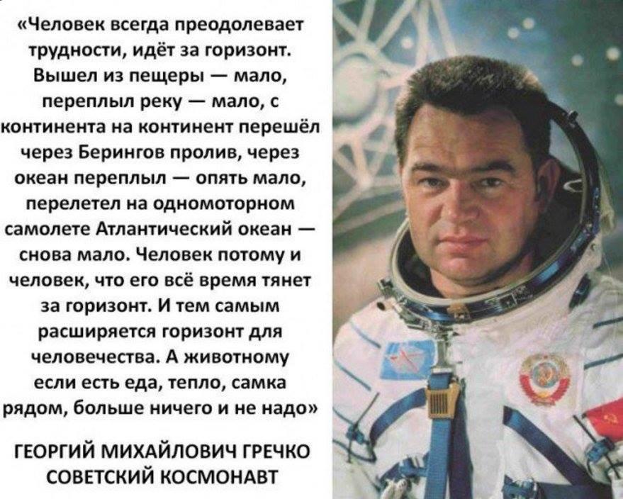 Г. Гречко: Мы или полетим на Марс, или будем животными