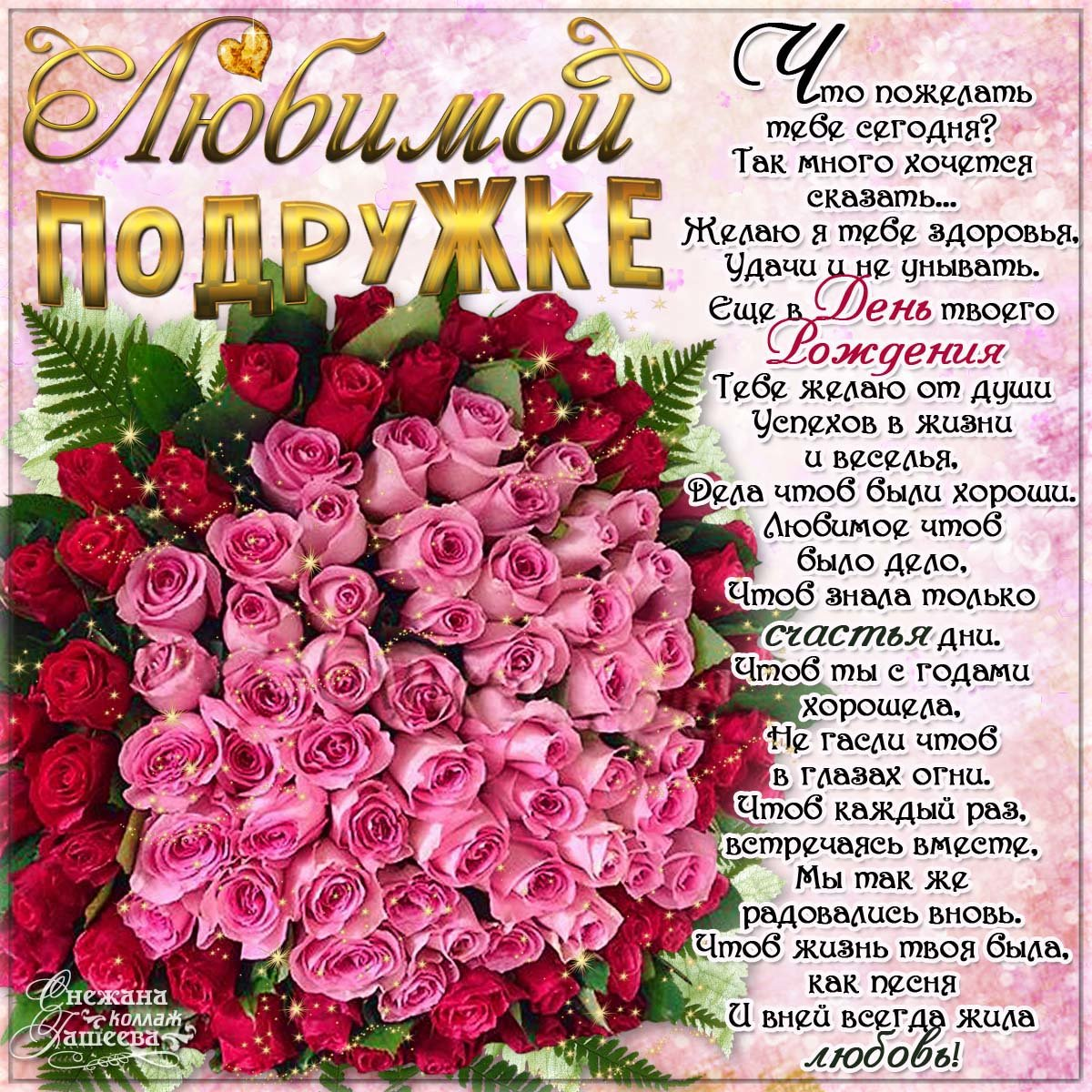 Поздравление с днём рождения женщине в стихах шуточное красивые