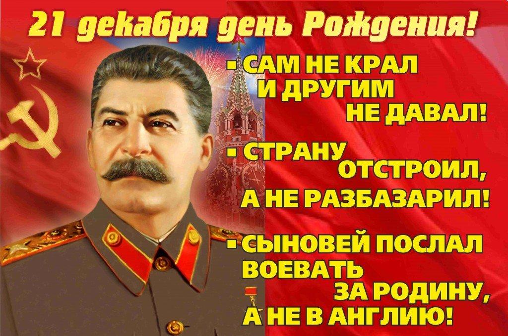 Сталин с днем рождения открытка фото, картинки