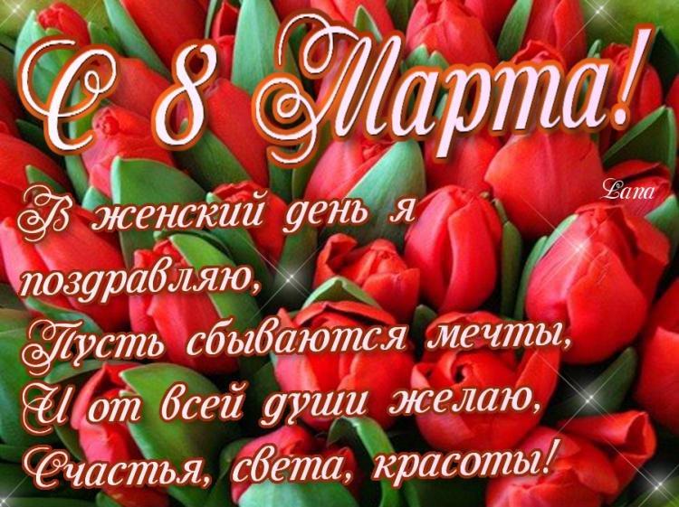 Поздравления с 8 марта 2 сестер