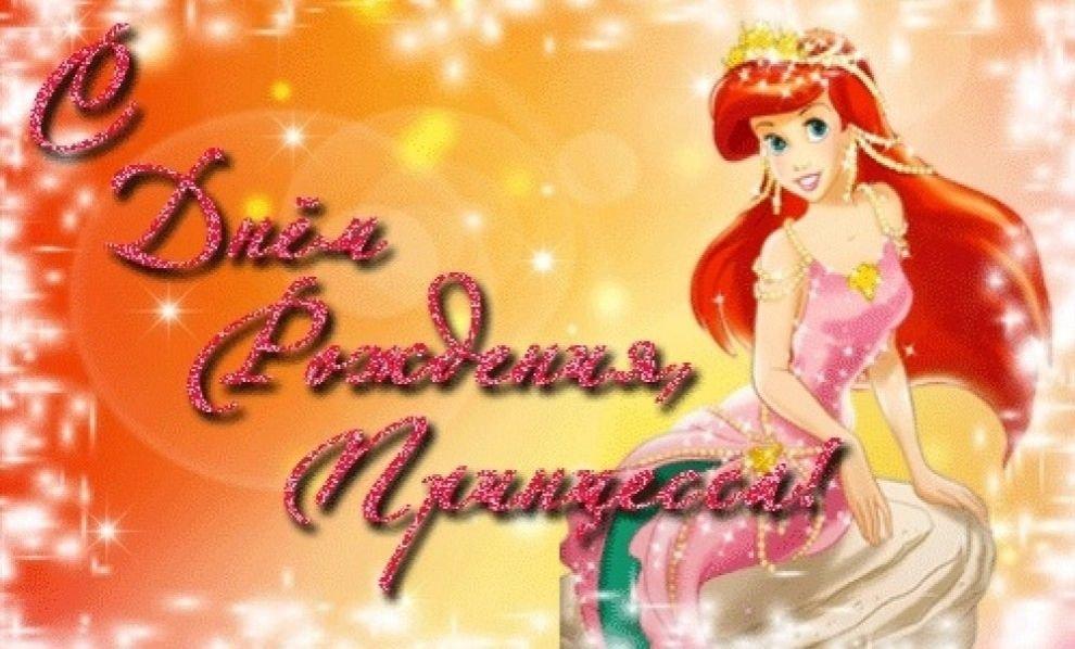 С днем рождения принцессы анимация