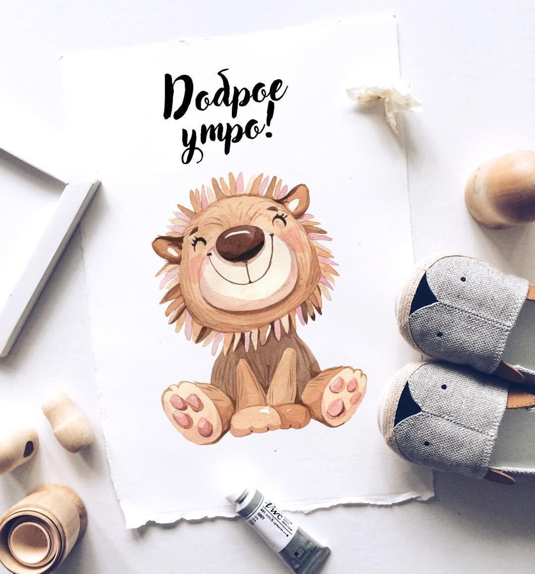 Для, открытки с добрым утром львенок