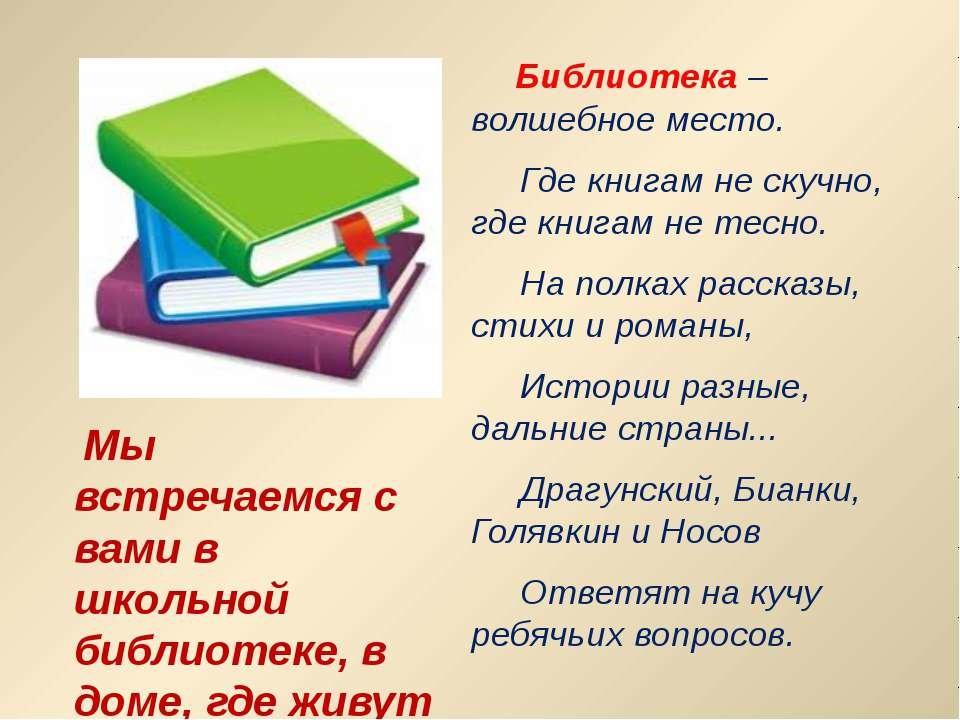 Днем рождения, рассказ о библиотеке в картинках