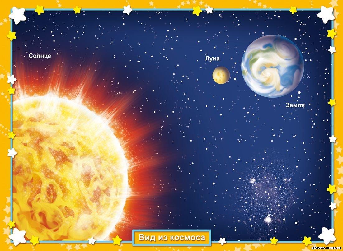 картинки на тему звезды и солнце музыку пришел
