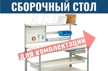 упаковочный стол для склада treston