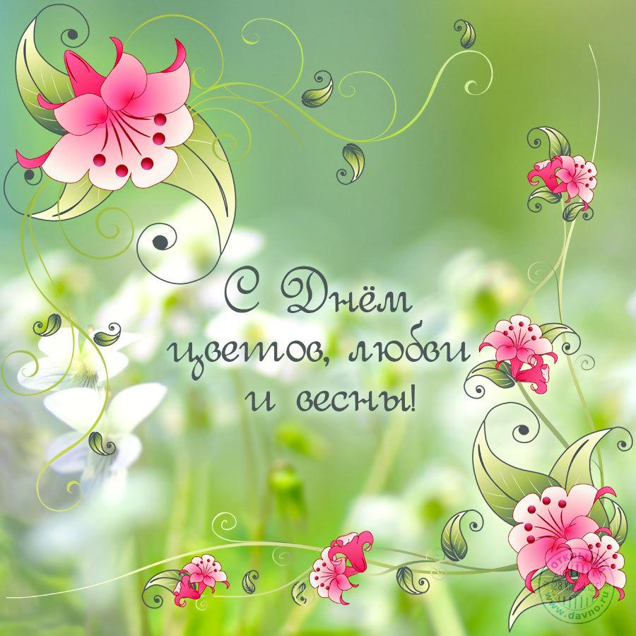 Поздравления с весной и любовью