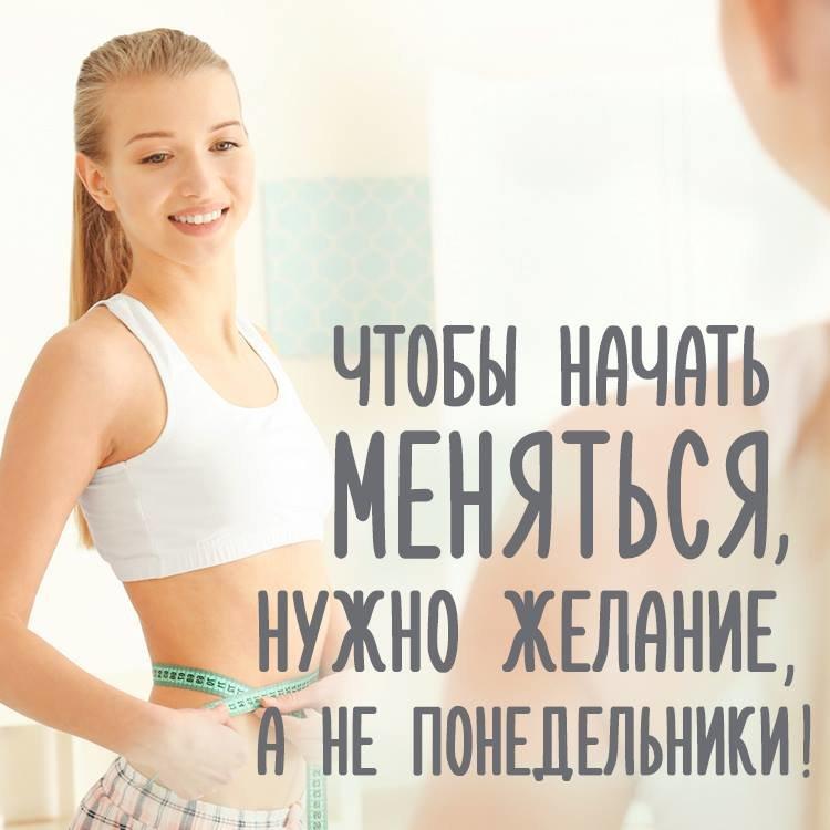 Открытка мотивация похудение, открытки днем