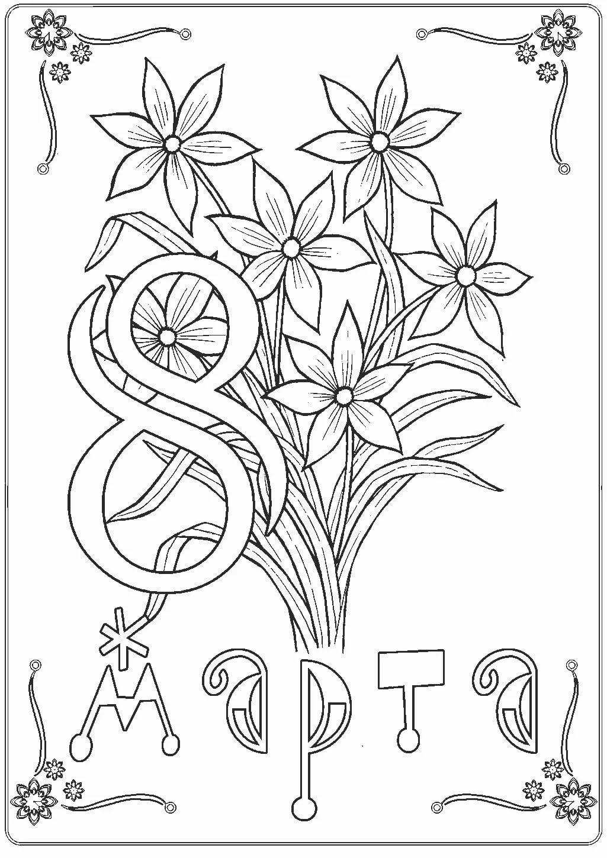 Днем рождения, рисовать на 8 марта открытки