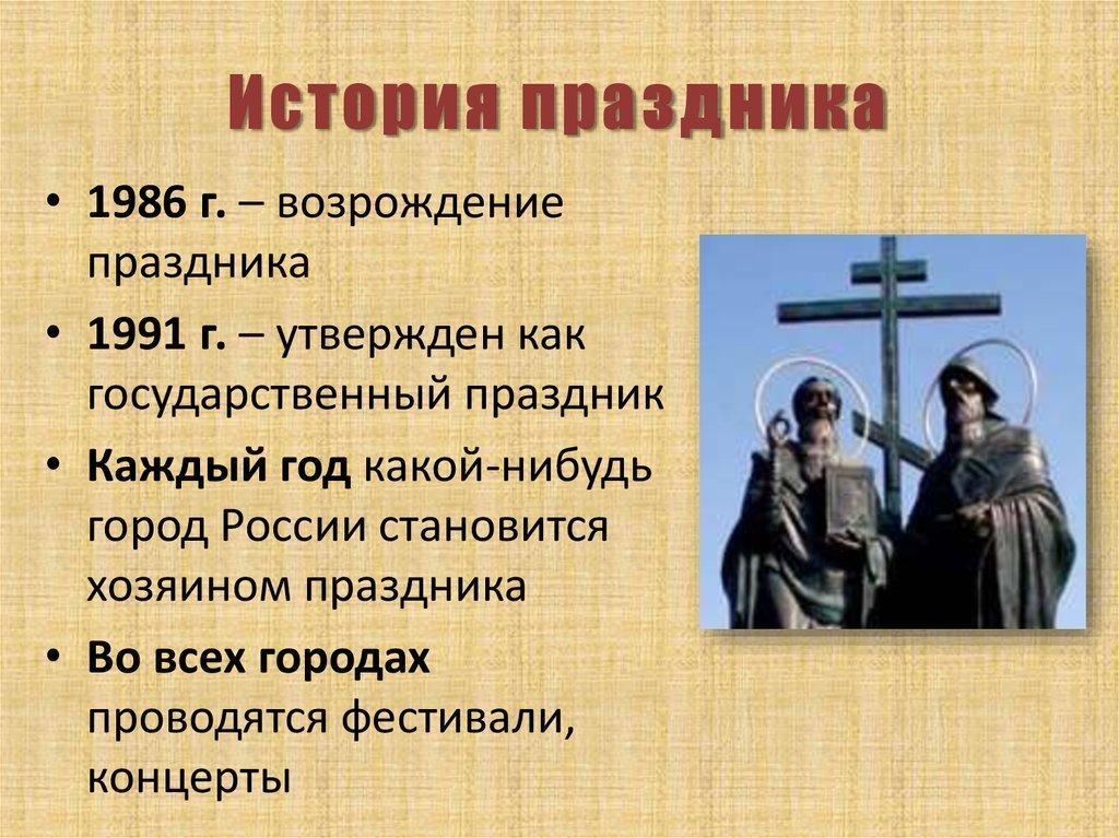 Поздравить, день славянской письменности и культуры картинки для презентации