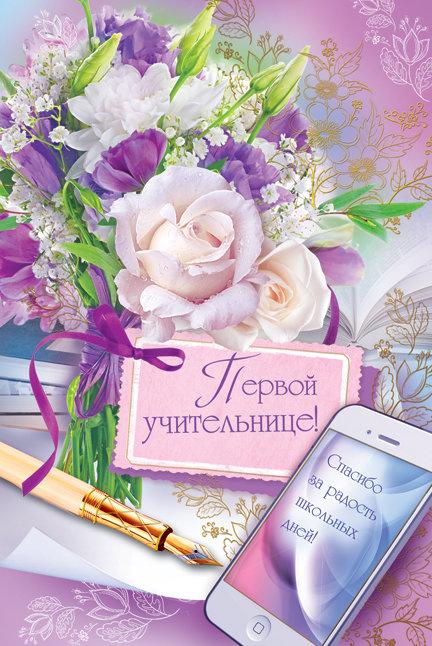 Красивая открытка первой учительнице спасибо, необычные люблю тебя