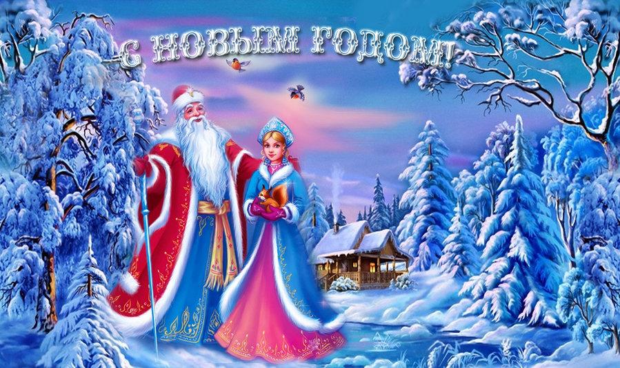 Поздравление днем, дед мороз и снегурочка открытка