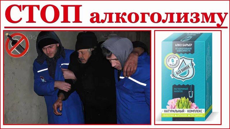 От алкоголизма | Форум Перейти на официальный сайт производителя ...