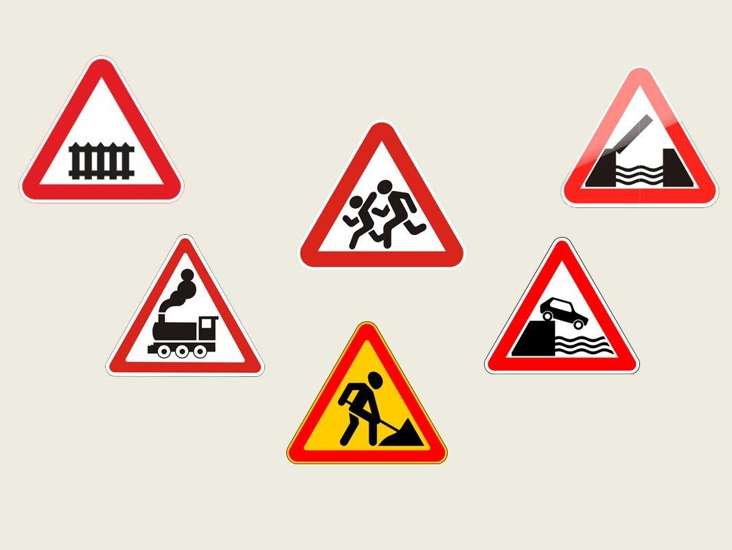Дорожные знаки в картинках беларусь распечатать